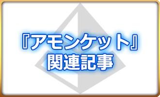 『アモンケット』関連記事