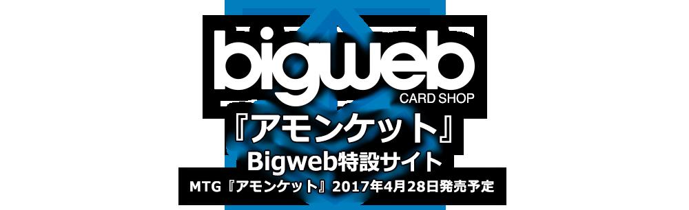 マジック:ザ・ギャザリング 『アモンケット』Bigweb特設サイト MTG『カラデシュ』2017年4月28日発売予定