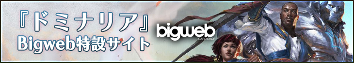 マジック:ザ・ギャザリング『ドミナリア』Bigweb特設サイト