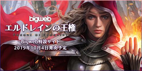 Bigweb『エルドレインの王権』特設サイト