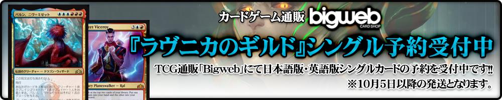 『ラヴニカのギルド』のシングルカードのご予約はこちら!!