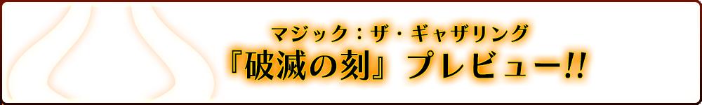岩SHOW マジック:ザ・ギャザリング『破滅の刻』プレビュー!!