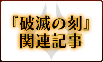 『破滅の刻』関連記事