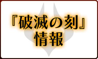 『破滅の刻』情報