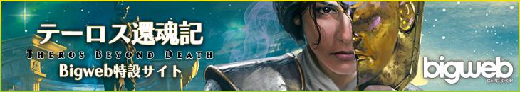 マジック:ザ・ギャザリング『テーロス還魂記』Bigweb特設サイト