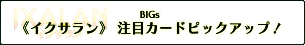 BIGs『イクサラン』注目カードピックアップ!