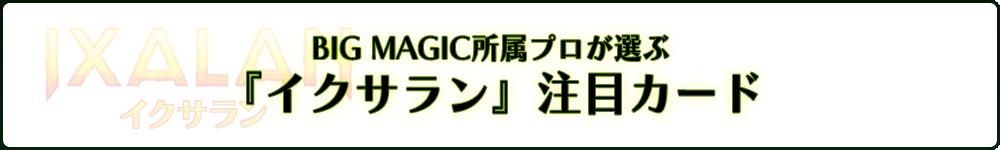 BIG MAGIC所属プロが選ぶ『イクサラン』注目カード