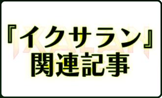 『イクサラン』関連記事