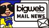 「Bigweb」MAIL NEWS紹介&登録方法
