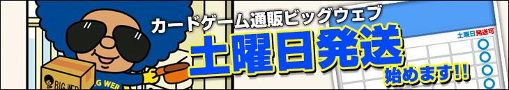 Bigweb 土曜日発送始めました!!