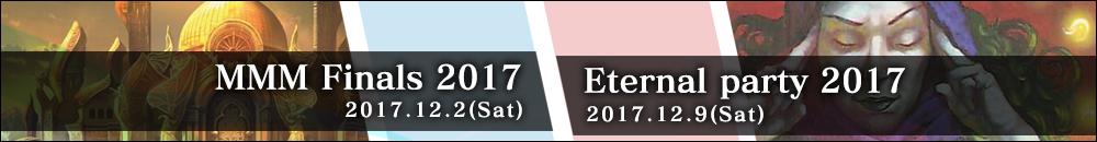 Eternal Party 2017&MMM Finals 2017特設ページ