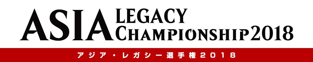アジア・レガシー選手権2018開催案内
