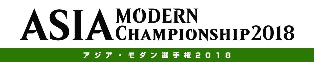 アジア・モダン選手権2018開催案内