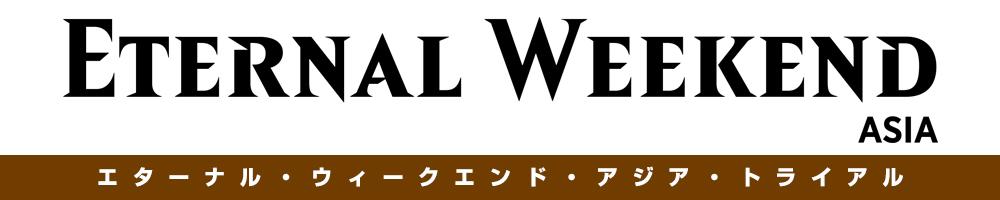 エターナル・ウィークエンド・アジア・トライアル