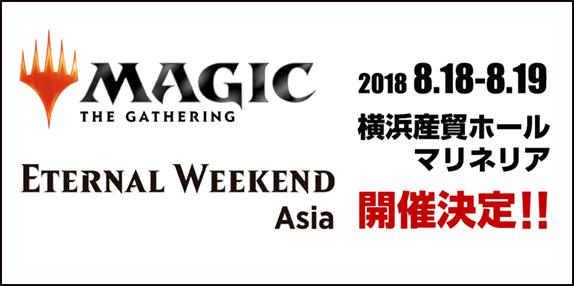 ETERNAL WEEKEND Asia 2018 -エターナルウィークエンド アジア 2018- 特設ページ