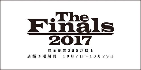 マジック:ザ・ギャザリング The Finals 2017