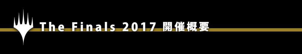 マジック:ザ・ギャザリング The Finals 2017 大会概要