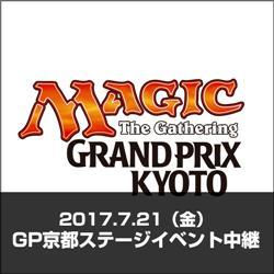 GP京都ステージイベント中継
