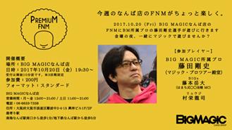 なんば店FNM直前生放送 10/20