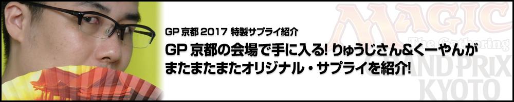 GP京都の会場で手に入る!りゅうじさん&くーやんがまたまたまたオリジナル・サプライを紹介!