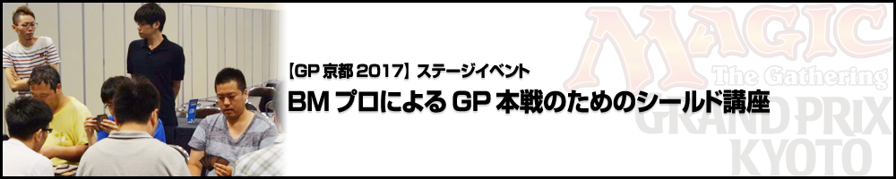 【GP京都2017】ステージイベント「BIG MAGIC所属プロによるグランプリ本戦のためのシールド講座」