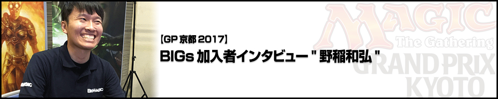 【GP京都2017】BIGs新加入インタビュー