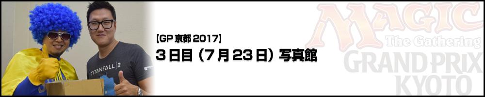 GP京都2017 写真館3日目