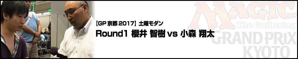【GP京都2017】土曜日モダン Round1 櫻井 智樹(兵庫)vs 小森翔太(岐阜)