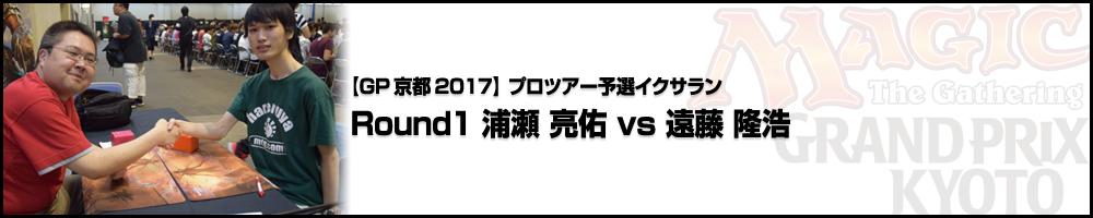 【GP京都2017】プロツアー予選イクサラン Round1 浦瀬 亮佑(MO)vs 遠藤 隆浩(福島)