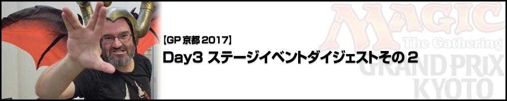【GP京都2017】Day3 ステージイベントダイジェストその2