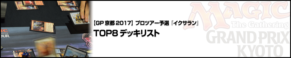 【GP京都2017】プロツアー予選『イクサラン』TOP8デッキリスト