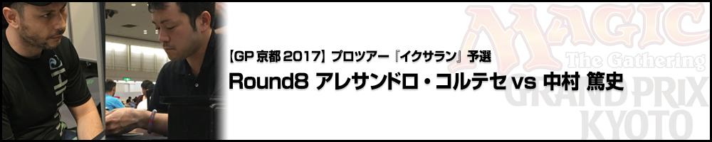 【GP京都2017】プロツアー予選イクサラン Round8 アレサンドロ・コルテセ(大阪)vs 中村篤史(愛知)