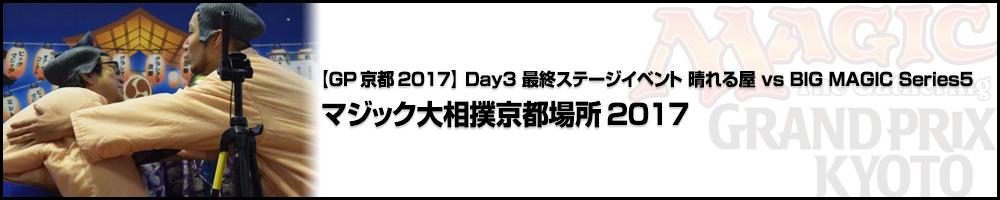【GP京都2017】Day3 最終ステージイベント 晴れる屋 vs BIG MAGIC Series5 「マジック大相撲京都場所2017」