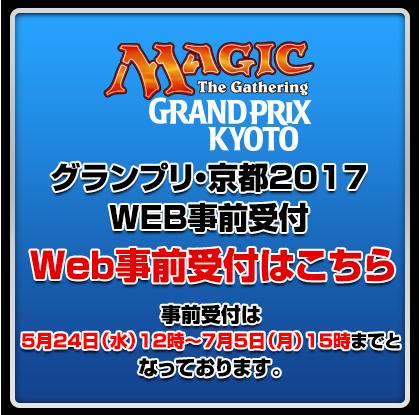 グランプリ・京都2017 WEB事前受付ページ