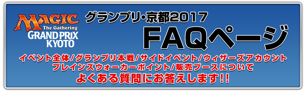 グランプリ・京都2017 FAQページ