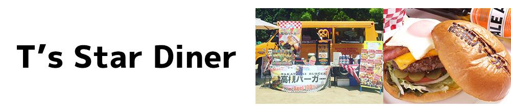 グランプリ・京都2018 T's Star Diner