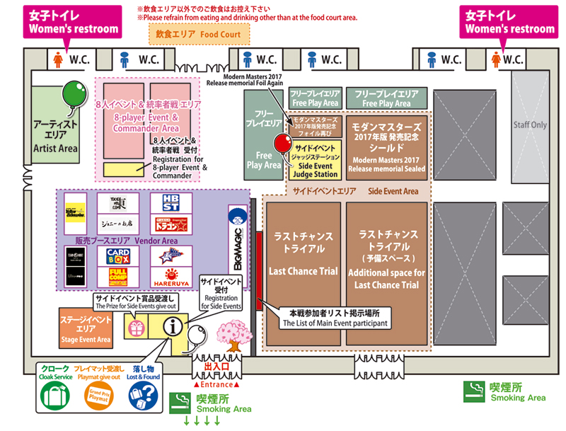 GP静岡2017春 3月17日会場案内図