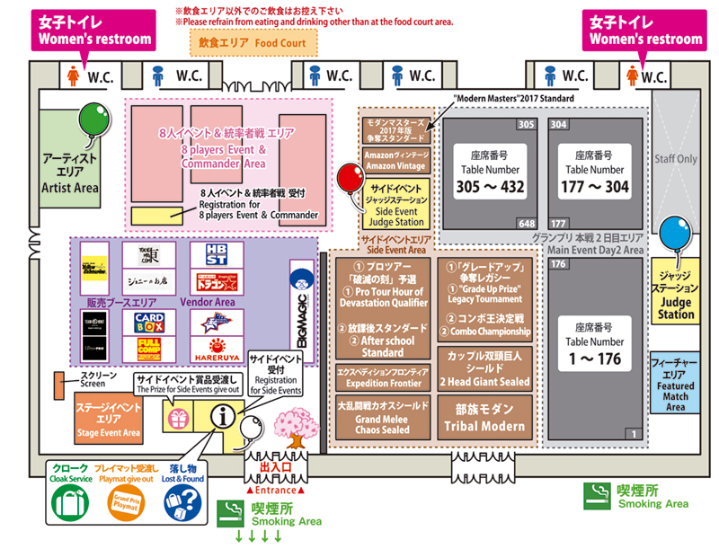 GP静岡2017春 3月19日会場案内図