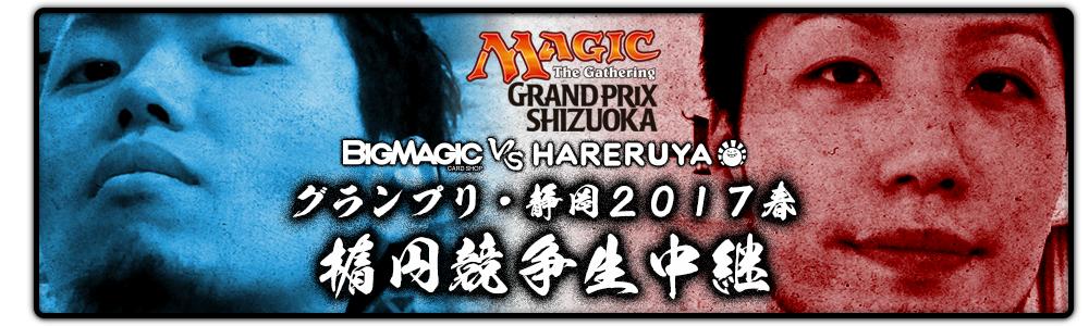 晴れる屋 vs BIG MAGIC Series Vol.4 グランプリ・静岡2017春 楕円競争