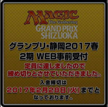 グランプリ・静岡2017春 2期WEB事前受付ページ