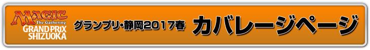グランプリ・静岡2017春 カバレージページ