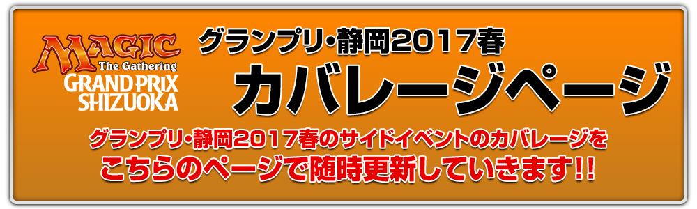 GP静岡2017春 カバレージ