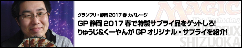 GP静岡2017春で特製サプライ品をゲットしろ!りゅうじ&くーやんがGPオリジナル・サプライを紹介!