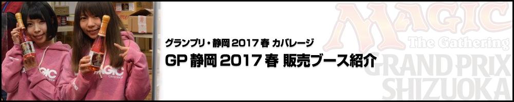 【GP静岡2017春】販売ブース紹介