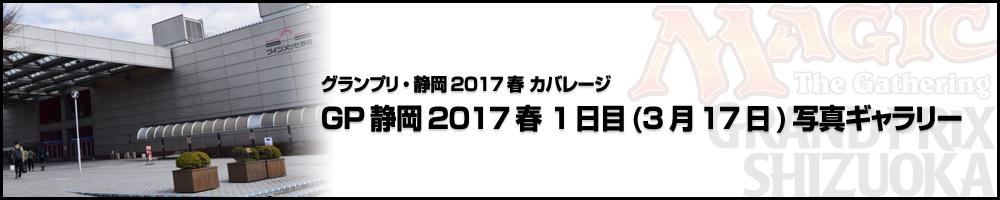 グランプリ・静岡2017春 カバレージ GP静岡2017春 1日目写真ギャラリー