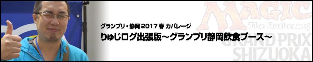 りゅじログ出張版~グランプリ静岡飲食ブース~