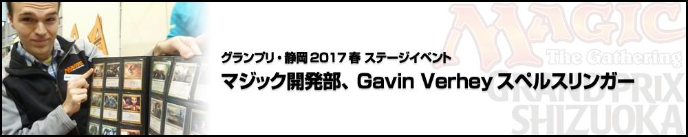 ステージイベント:マジック開発部、Gavin Verhey(ガヴィン・ヴァーヘイ)スペルスリンガー