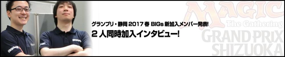 BIGs新加入メンバー発表!2人同時加入インタビュー!