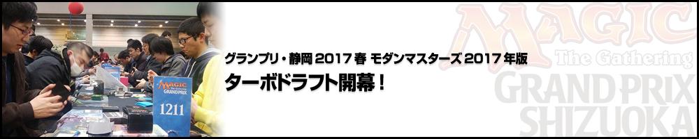 モダンマスターズ2017年版・ターボドラフト開幕!