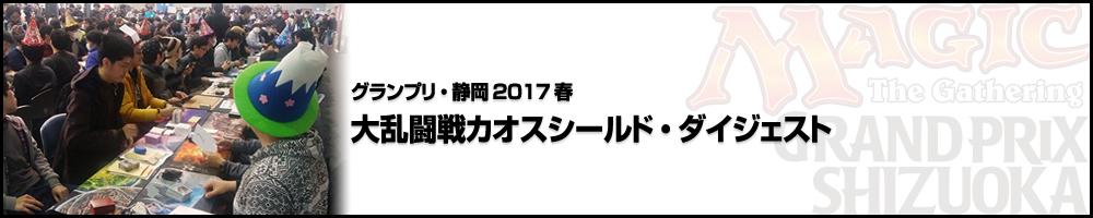 大乱闘戦カオスシールド・ダイジェスト